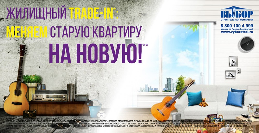 Trade-in от ООО